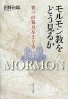 モルモン教をどう見るか 第三の視点をさぐる/沼野治郎【2500円以上送料無料】