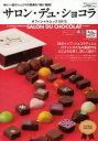 東京カレンダーMOOKS'13 サロン・デュ・ショコラ オフィシ【RCP】