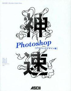 【1万円以上購入でポイント10倍】神速Photoshop グラフィックデザイン編/浅野桜/石嶋未来...