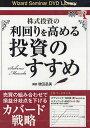 Wizard Seminar DVD LDVD 株式投資の利回りを高める投資のす/増田丞美【RCP】