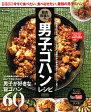 筋肉料理人の男子ゴハンレシピ/藤吉和男【2500円以上送料無料】