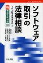 新・青林法律相談 31【雑誌同時購入でポイント7倍!】ソフトウェア取引の法律相談/TMI総合法...