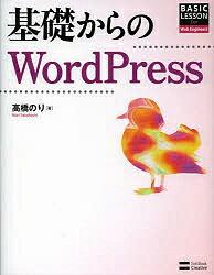 基礎からのWordPress BASIC LESSON For Web Engineers/高橋のり【もれなくクーポンプレゼ...