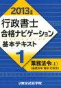 【総額2500円以上送料無料】行政書士合格ナビゲーション基本テキスト 2013年版1
