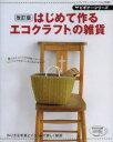 レディブティックシリーズ 3523 ビギナーシリーズはじめて作るエコクラフトの雑貨【クーポン...