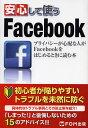 安心して使うFacebook プライバシーが心配な人がFacebook...
