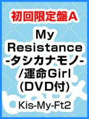 My Resistance−タシカナモノ−/運命Girl(初回限定盤A)(DVD付)/Kis−My−Ft2【クーポン...