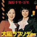 1976年の女性カラオケ人気曲ランキング第4位 海原千里・万里の「大阪ラプソディー」を収録したCDのジャケット写真。