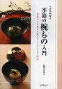 【100円クーポン配布中!】日本料理季節の椀もの入門 伝統のひと椀から...
