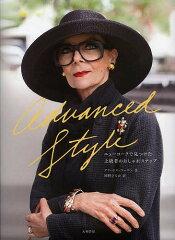 Advanced Style ニューヨークで見つけた上級者のおしゃれスナップ/アリ・セス・コーエン/...