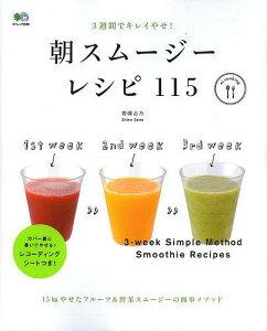 エイムック 2568 ei cooking朝スムージーレシピ115 3週間でキレイやせ!/齋藤志乃【もれな...