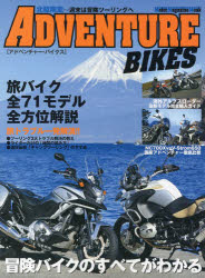 Motor Magazine MookADVENTURE BIKES 北駆南走~旅するバイク最新購入マガジン【もれなくク...