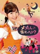 【2500円以上送料無料】メグたんって魔法つかえるの? DVD−BOX(初回限定豪華版)/小嶋陽菜
