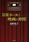 岩波ホールと〈映画の仲間〉/高野悦子【合計3000円以上で送料無料】