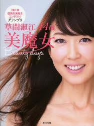 草間淑江44歳美魔女