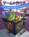 【2500円以上送料無料】ゲームの作り方 Unityで覚える遊びのアルゴリズム/加藤政樹