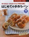 主婦の友新実用BOOKS COOKING【500円クーポン配布中!】はじめての手作りパン 作り方がよ~く...