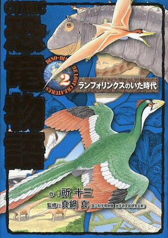 COMIC恐竜物語 2/所十三/真鍋真【合計3000円以上で送料無料】