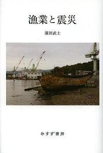 【総額2500円以上送料無料】漁業と震災/濱田武士【RCP】