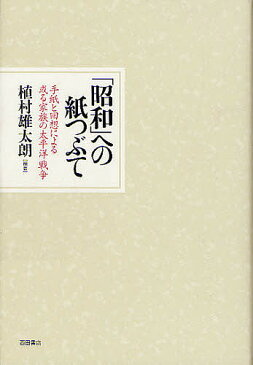 【100円クーポン配布中!】「昭和」への紙つぶて 手紙と回想による或る家族の太平洋戦争/植村雄太朗