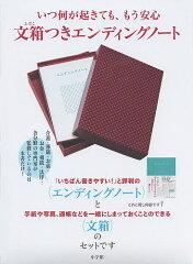 【2500円以上送料無料】文箱つきエンディングノート