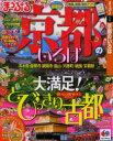 マップルマガジン 関西 05【総額2500円以上送料無料】京都のいろは 〔2013〕【RCP】