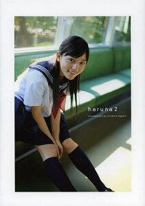 【2500円以上送料無料】haruna 川口春奈写真集 2/長野博文【RCP】