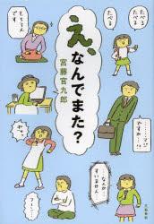 え、なんでまた?/宮藤官九郎【もれなくクーポンプレゼント・読書家キャンペーン実施中!】