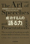 成功する人の「語る力」 英国首相のスピーチライターが教えるライティング+スピーチ/フィリップ・コリンズ/片山奈緒美