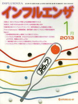 インフルエンザ Vol.14No.1(2013.1)/「インフルエンザ」編集委員会