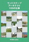 ランドスケープアーキテクト100の仕事/美しい国づくりRLA展記念出版編集委員会【2500円以上送料無料】