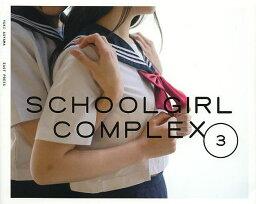 SCHOOLGIRL COMPLEX 3/青山裕企【3000円以上送料無料】