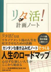 【総額2500円以上送料無料】リタ活!計画ノート 2巻セット/ソニー生命保険株式会社