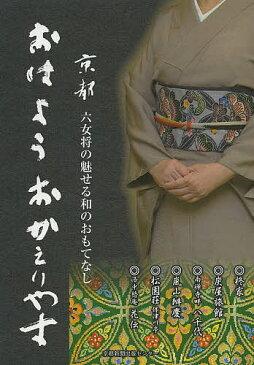 おはようおかえりやす 京都六女将の魅せる和のおもてなし/早内高士/京都新聞出版センター【2500円以上送料無料】
