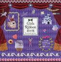 【2500円以上送料無料】Girls Ribbon素材集 Handmade of me/コンドウエミ