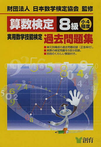 算数検定8級実用数学技能検定過去問題集 小4程度/日本数学検定協会【合計3000円以上で送料無料】