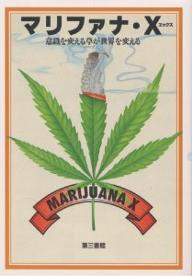 マリファナ・X 意識を変える草が世界を変える/マリファナ・X編集会【後払いOK】【2500円以...