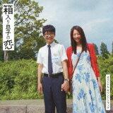 【総額2500円以上送料無料】箱入り息子の恋 オリジナル・サウンドトラック/サントラ