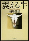 震える牛/相場英雄【3000円以上送料無料】