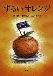 ずるいオレンジ/1年1組なかもとりょうたろう【3000円以上送料無料】