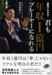 【先着200名限定クーポン配布中!】君も年収1億円プレーヤーになれる 図解でわかる!/苫米...