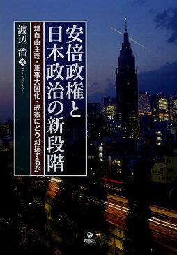 安倍政権と日本政治の新段階 新自由主義・軍事大国化・改憲にどう対抗するか/渡辺治【3000円以上送料無料】