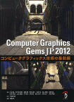 Computer Graphics Gems JP コンピュータグラフィックス技術の最前線 2012/三谷純/五十嵐悠紀/岩崎慶【3000円以上送料無料】
