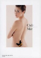 Ciel/Mer 杉本有美写真集/宮澤正明 【後払いOK】【2500円以上送料無料】