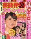 コアムックシリーズ 632【2500円以上送料無料】解禁!大暴露!芸能界裏スキャンダル
