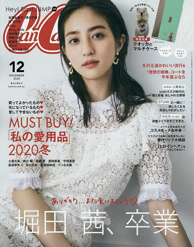 雑誌, 女性誌 Can Cam 2020123000