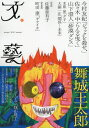 【1万円以上購入でポイント10倍】文芸 2013年5月号【雑誌】【総額2500円以上送料無料】