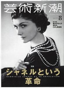 【2500円以上送料無料】芸術新潮 2012年8月号【雑誌】