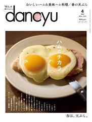【雑誌】dancyu(ダンチュウ)2013年4月号
