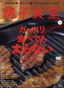 【雑誌同時購入でポイント7倍!】男子食堂 2012年7月号【雑誌】【総額2500円以上送料無料】